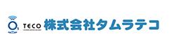 株式会社タムラテコ